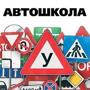 Автошколы Карагая