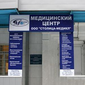 Медицинские центры Карагая