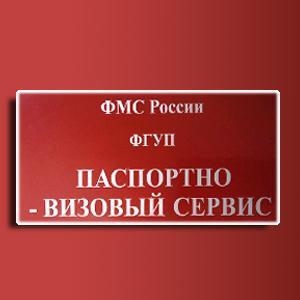 Паспортно-визовые службы Карагая