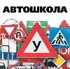 Автошколы в Карагае