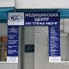 Медицинские центры в Карагае