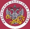 Налоговые инспекции, службы в Карагае